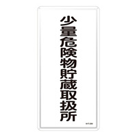 危険物標識 スチール明治山 縦書き 600×300×0.4mm 表示:少量危険物貯蔵取扱所 (053132)