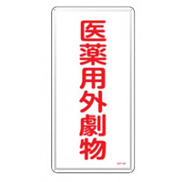 医薬用外毒劇物標識標識 スチール 明治山 仕様:縦書き 劇物 (053501)