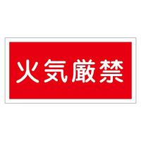 禁止標識 硬質エンビ 横書き 300×600×1mm 表示:火気厳禁 (054001)