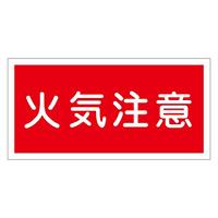 禁止標識 硬質エンビ 横書き 300×600×1mm 表示:火気注意 (054002)