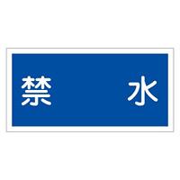 禁止標識 硬質エンビ 横書き 300×600×1mm 表示:禁水 (054004)