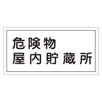 危険物標識 硬質エンビ 横書き 300×600×1mm 表示:危険物屋内貯蔵所 (054006)