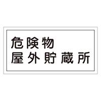 危険物標識 硬質エンビ 横書き 300×600×1mm 表示:危険物屋外貯蔵所 (054007)