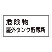 危険物標識 硬質エンビ 横書き 300×600×1mm 表示:危険物屋外タンク貯蔵所 (054008)