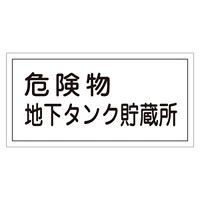 危険物標識 硬質エンビ 横書き 300×600×1mm 表示:危険物地下タンク貯蔵所 (054010)