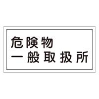 危険物標識 硬質エンビ 横書き 300×600×1mm 表示:危険物一般取扱所 (054012)