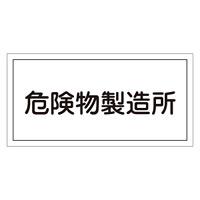 危険物標識 硬質エンビ 横書き 300×600×1mm 表示:危険物製造所 (054013)