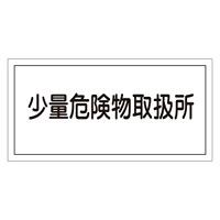 危険物標識 硬質エンビ 横書き 300×600×1mm 表示:少量危険物取扱所 (054027)
