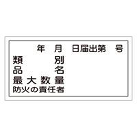 危険物標識 硬質エンビ 横書き 300×600×1mm 表示:類別・届出第○号 (054031)