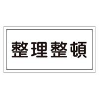 禁止標識 硬質エンビ 横書き 300×600×1mm 表示:整理整頓 (054032)