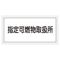 危険物標識 硬質エンビ 横書き 300×600×1mm 表示:指定可燃物取扱所 (054034)