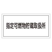 危険物標識 硬質エンビ 横書き 300×600×1mm 表示:指定可燃物貯蔵取扱所 (054036)