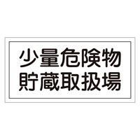 危険物標識 硬質エンビ 横書き 300×600×1mm 表示:少量危険物貯蔵取扱場 (054038)