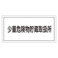危険物標識 硬質エンビ 横書き 300×600×1mm 表示:少量危険物貯蔵取扱所 (054040)
