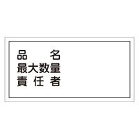 危険物標識 硬質エンビ 横書き 300×600×1mm 表示:品名・最大数量・責任者 (054042)