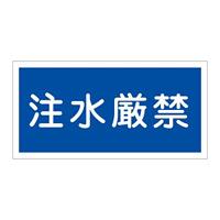 禁止標識 硬質エンビ 横書き 300×600×1mm 表示:注水厳禁 (054051)