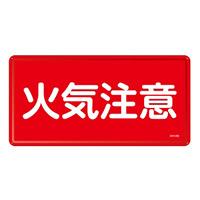 禁止標識 スチール明治山 横書き 300×600mm 表示:火気注意 (055102)