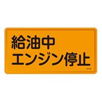 禁止標識 スチール明治山 横書き 300×600mm 表示:給油中エンジン停止 (055103)