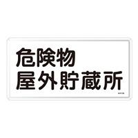 危険物標識 スチール明治山 横書き 300×600mm 表示:危険物屋外貯蔵所 (055107)