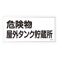 危険物標識 スチール明治山 横書き 300×600mm 表示:危険物屋外タンク貯蔵所 (055108)
