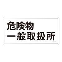 危険物標識 スチール明治山 横書き 300×600mm 表示:危険物一般取扱所 (055112)