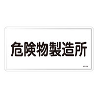 危険物標識 スチール明治山 横書き 300×600mm 表示:危険物製造所 (055113)
