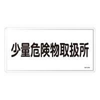 危険物標識 スチール明治山 横書き 300×600mm 表示:少量危険物取扱所 (055127)