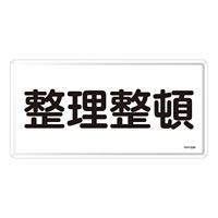 禁止標識 スチール明治山 横書き 300×600mm 表示:整理整頓 (055132)