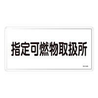 危険物標識 スチール明治山 横書き 300×600mm 表示:指定可燃物取扱所 (055134)