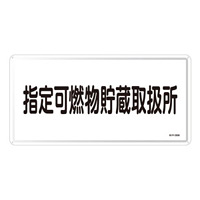 危険物標識 スチール明治山 横書き 300×600mm 表示:指定可燃物貯蔵取扱所 (055136)