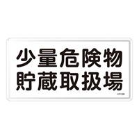 危険物標識 スチール明治山 横書き 300×600mm 表示:少量危険物貯蔵取扱場 (055138)