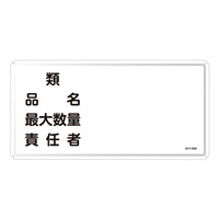 危険物標識 スチール明治山 横書き 300×600mm 表示:類・品名・最大数量・責任者 (055139)