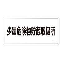 危険物標識 スチール明治山 横書き 300×600mm 表示:少量危険物貯蔵取扱所 (055140)
