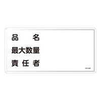 危険物標識 スチール明治山 横書き 300×600mm 表示:品名・最大数量・責任者 (055142)