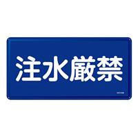 禁止標識 スチール明治山 横書き 300×600mm 表示:注水厳禁 (055151)