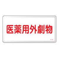 医薬用外毒劇物標識標識 スチール 明治山 仕様:横書き 劇物 (055501)