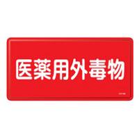 医薬用外毒劇物標識標識 スチール 明治山 仕様:横書き 毒物 (055502)