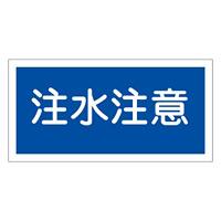 禁止標識 硬質エンビ 横書き 250×500×1mm 表示:注水注意 (056050)