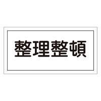 禁止標識 硬質エンビ 横書き 250×500×1mm 表示:整理整頓 (056060)