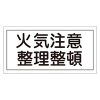 禁止標識 硬質エンビ 横書き 250×500×1mm 表示:火気注意 整理整頓 (056090)