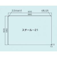 スチール無地板 平板 白 サイズ:スチール21 900×600 (058211)