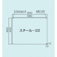 スチール無地板 平板 白 サイズ:スチール22 600×450 (058221)