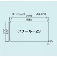 スチール無地板 平板 白 サイズ:スチール23 600×300 (058231)