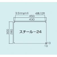 スチール無地板 平板 白 サイズ:スチール24 450×300 (058241)