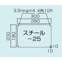 スチール無地板 平板 白 サイズ:スチール25 300×200 (058251)
