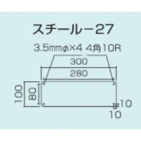 スチール無地板 平板 白 サイズ:スチール27 300×100 (058271)