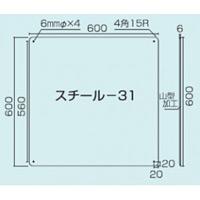 スチール無地板 山型 白 サイズ:スチール-31 600×600 (058311)