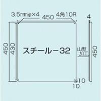 スチール無地板 山型 白 サイズ:スチール-32 450×450 (058321)