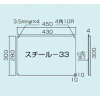 スチール無地板 山型 白 サイズ:スチール-33 450×300 (058331)