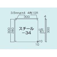 スチール無地板 山型 白 サイズ:スチール-34 300×300 (058341)
